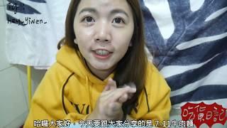 吃貨日記|超商 7-11 紅燒牛肉麵 真的好吃嗎? 試吃心得 美食 開箱|Yiwen