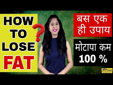 how-to-lose-fat-|-मोटापा-कम-होगा