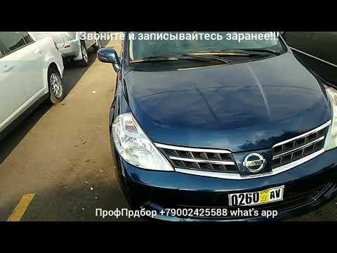 Свежие цены Армения 2019 Nissan Tiida 2009 Авторынок Ереван 2019