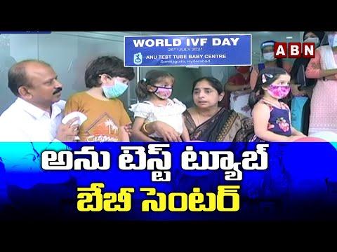 Anu Test Tube Baby Center || Hyderabad || World IVF Day 2021