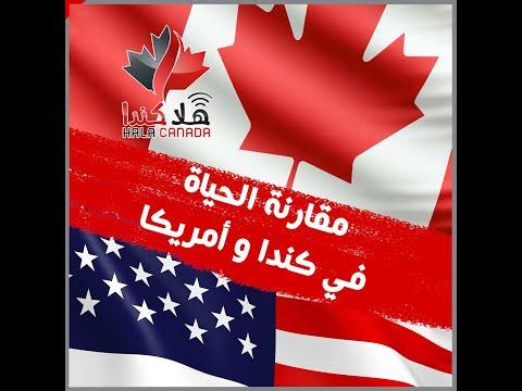 مقارنة بين الحياة في كندا و الولايات المتحدة الأمريكية