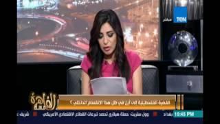 إنجي أنور تكشف عن تصريحات لأحمد قريع رئيس الوزراء الفلسطيني الاسبق عن رؤيته للوضع الفتحاوي
