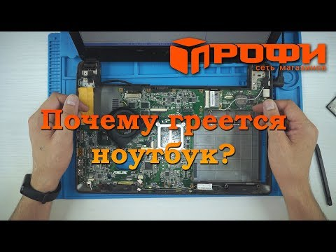 Причины перегрева ноутбука/ как разобрать ноутбук/ техническое обслуживание/ Профи