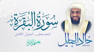 الشيخ خالد الجليل - سورة البقرة كاملة - قراءة تقشعر لها الأبدان - {إصدار جديد} HD