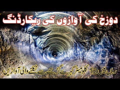 Strange and Mysterious Sound from from Hole on Earth in Urdu | Urdu GateWay