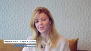 Юлианна Караулова #РешатьТебе