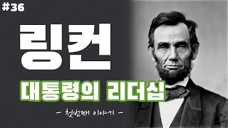 링컨에게서 배우는 대통령의 리더십   Part 1