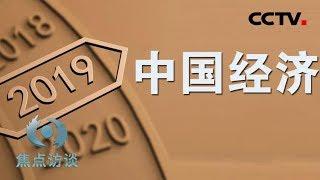 《焦点访谈》 20200119 稳中上台阶 喜中明差距| CCTV
