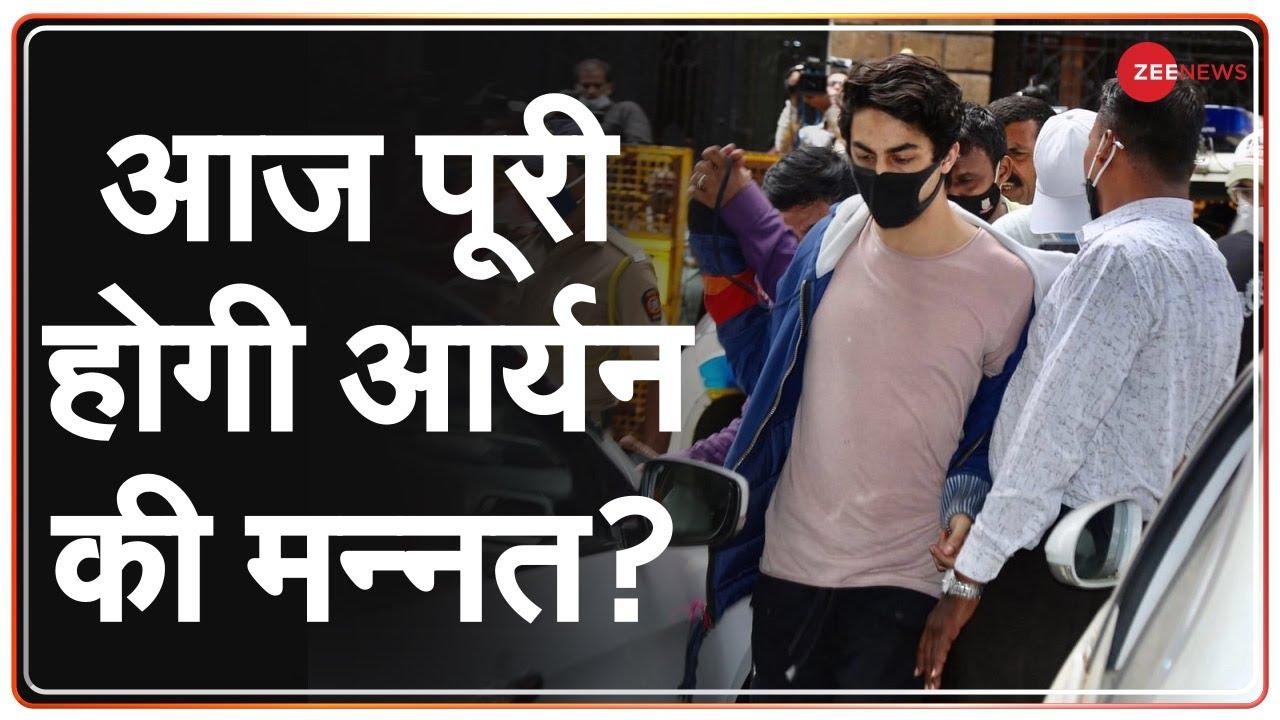 Download Aryan Khan Drugs Case: आज पूरी होगी आर्यन की मन्नत? | Shahrukh Khan Son | Bombay High Court | Hindi