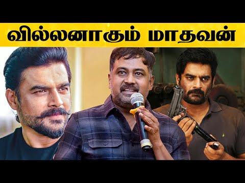 Lingusamy படத்தில் வில்லனாக களமிறக்கும் Madhavan! - Massive Update | Latest Cinema News | HD