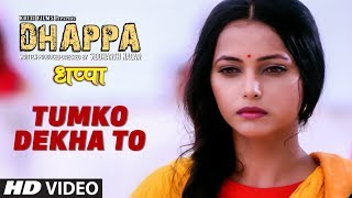 Tumko Dekha To New Hindi Movie | Dhappa | Ayub Khan, Shresth Kumar, Jaya Bhattacharya, Varsha