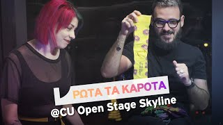 ΡΩΤΑ ΤΑ ΚΑΡΟΤΑ || Episode 05 - CU Open Stage Skyline ||The Carrot Tards