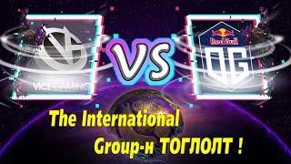 OG vs Vici Gaming| TI9 Group-н тоглолт | Сүүлчийн өдөр | By Neo