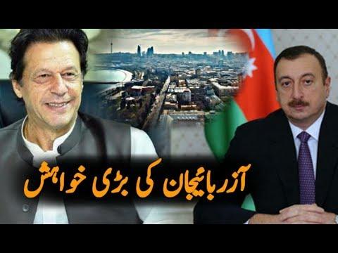 Azerbaijan Big Wish According For Tourism || Pak Azerbaijan Relationship