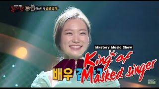 Video [King of masked singer] 복면가왕 - Did anyone expect voice was Kim Seul-gi! 배우 김슬기 등장에 초토화 20150531 download MP3, 3GP, MP4, WEBM, AVI, FLV Agustus 2018