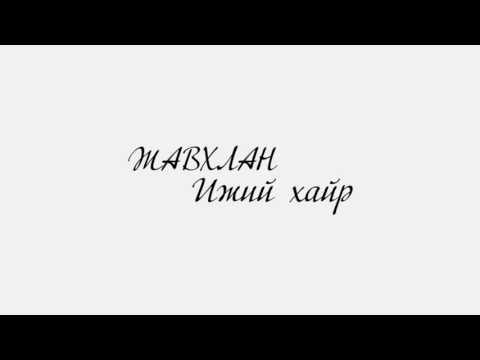 Javhlan - Ijii hair /Lyrics/