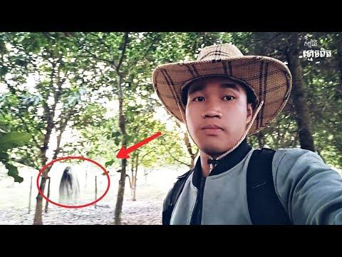 ថតជាប់វិញ្ញាណខ្មោចក្មេងស្រី | khmer fairy tale ghost speak khmer new