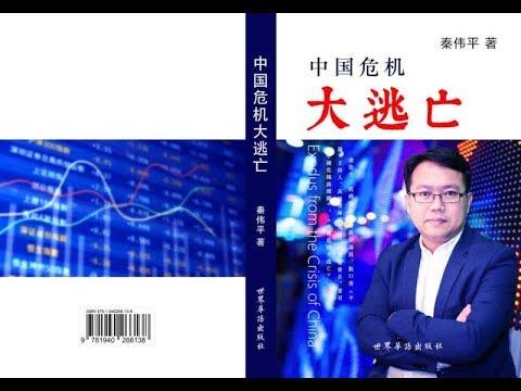 《中国危机大逃亡》