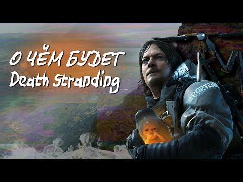 Каким будет Death Stranding | Сюжет, геймплей, трейлер | ТГФ