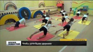 Необычные уроки физкультуры устраивают в детском саду №62 в Нижнем Новгороде