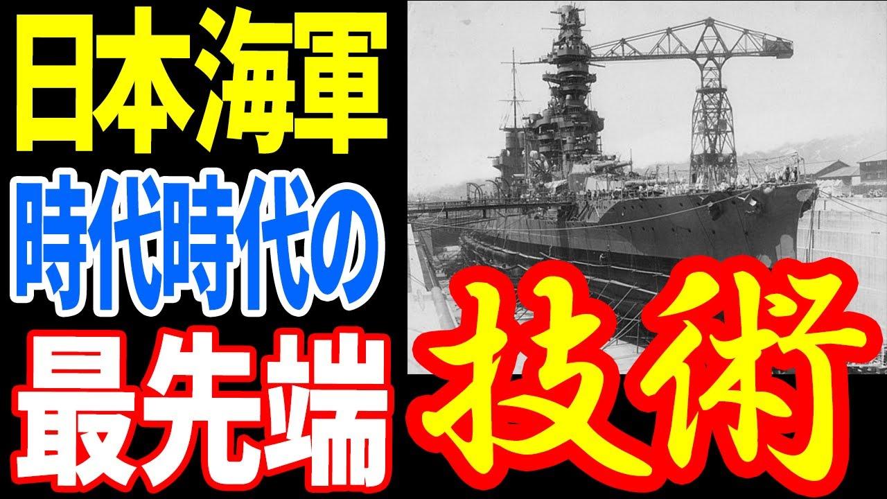 日本海軍と運命共同体!東洋一の規模を誇った『呉海軍工廠』と建造艦
