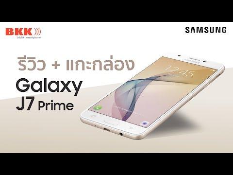 Review TH รีวิว+แกะกล่อง Samsung Galaxy J7 Prime