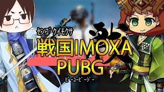 【PUBG実況】カスタムマッチで戦国無双!【草ポテト】
