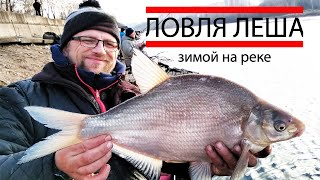 Ловля леща зимой на реке рыбалка на фидер ловля леща зимой