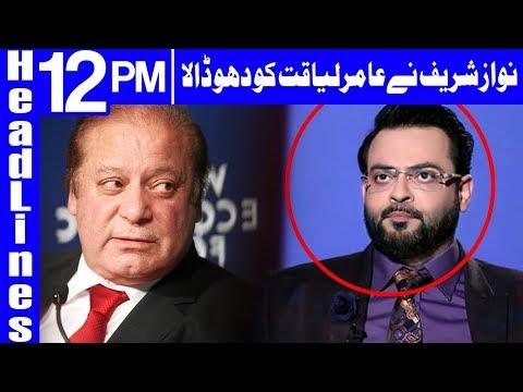 Nawaz Sharif Insult Amir Liaqat Infront Of Media - Headlines 12PM - 20 March 2018 | Dunya News