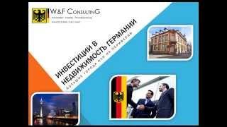 Где лучше купить недвижимость в Германии(Анализ недвижимости в Германии. Познавательное видео о том , как выбрать правильный регион для покупки..., 2015-07-28T15:16:23.000Z)