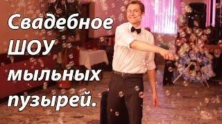 Скачать Шоу на свадьбу Мыльные пузыри это СКАЗОЧНОЕ шоу на свадьбу Soap Bubbles