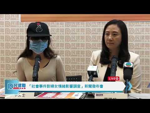 【直播】-「社會事件對婦女情緒影響調查」新聞發布會 - YouTube
