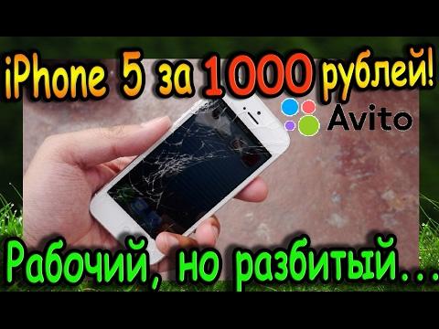Купил iPhone 5 на Avito за 1000 рублей!!! Рабочий, но разбитый... / Часть 1