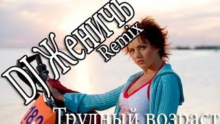 Максим Трудный Возраст DJ Женичь Remix