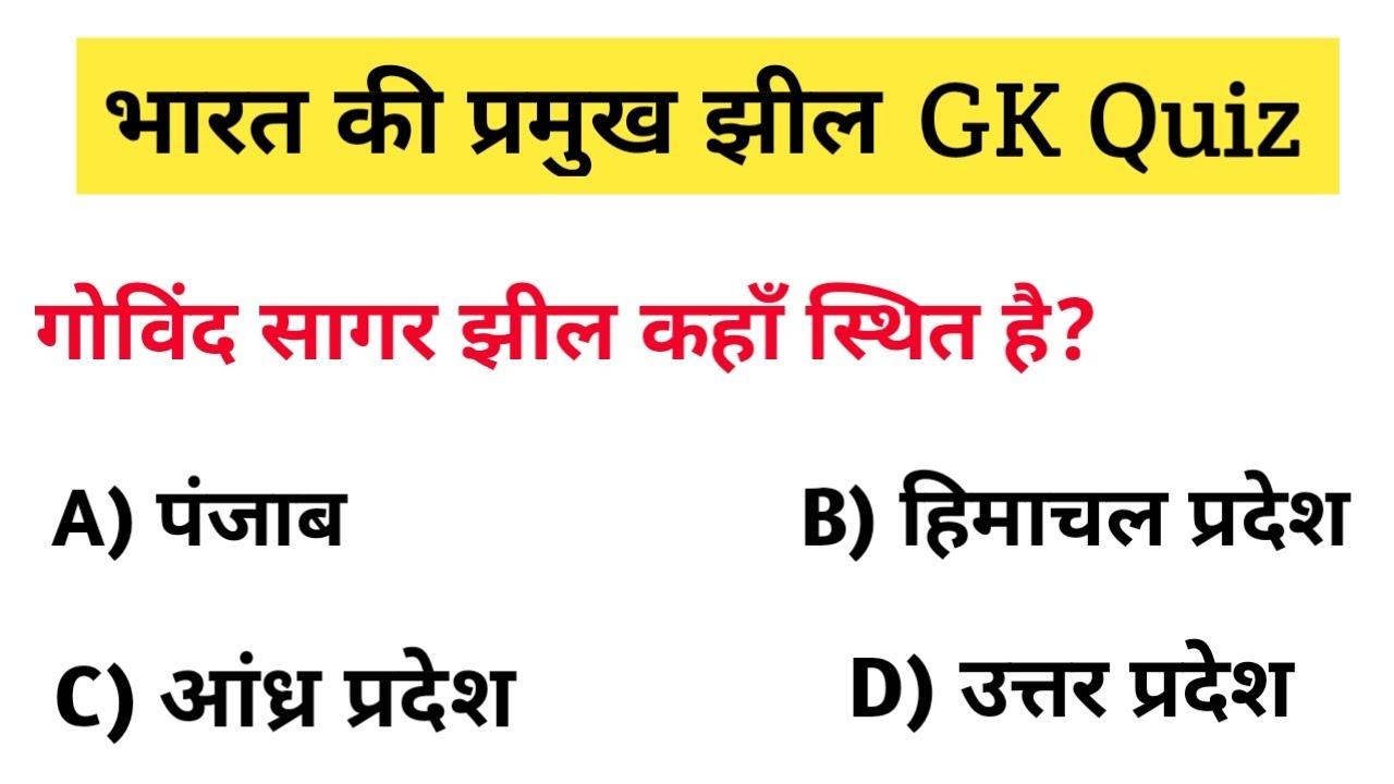 Download भारत की प्रमुख झीलें   Bharat ki jheele   Important lakes of India   Geography Gk in hindi  SSC GD