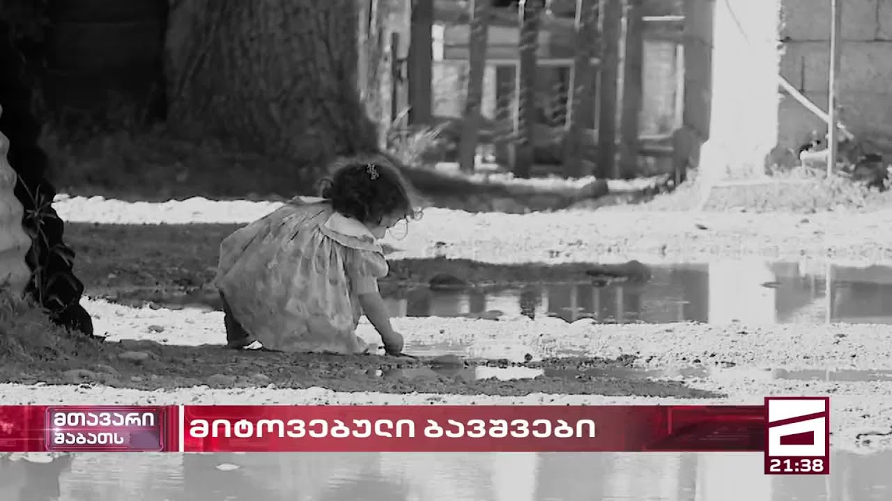 ბავშვები-ოცნების-ქალაქიდან-უკიდურესი-სიღარიბე