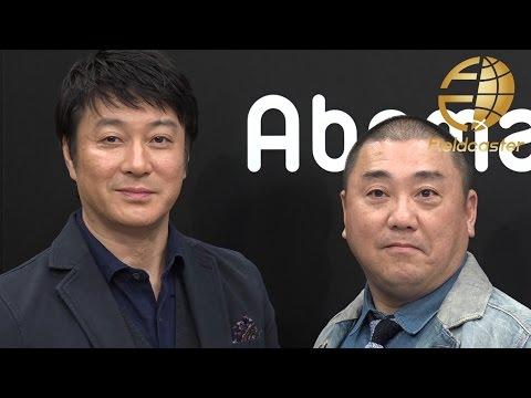 【感動】極楽とんぼ復活!AbemaTVで「極楽とんぼKAKERU TV」がスタート「AbemaTV開局1周年お祝い会 」