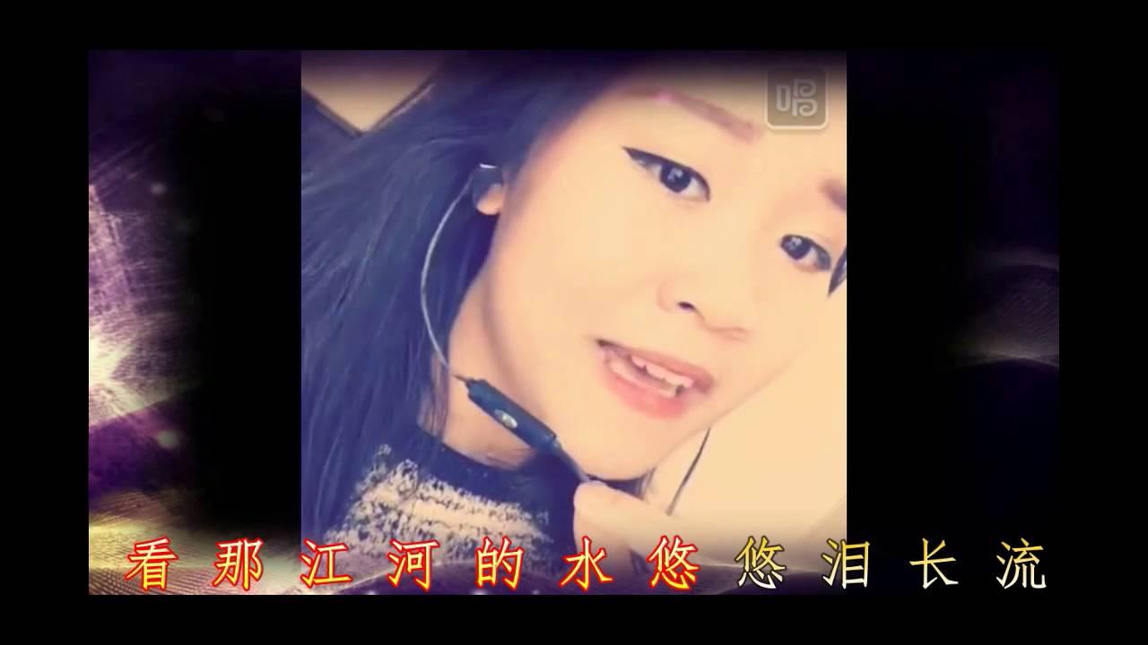 朗嘎拉姆-江水悠悠淚長流 - YouTube