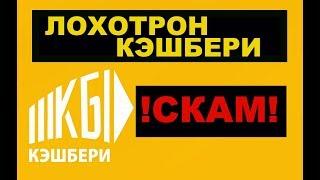 КЭШБЕРИ НЕ ПЛАТИТ! ОСТОРОЖНО, МОШЕННИКИ!!! ЛОХОТРОН КЭШБЕРИ