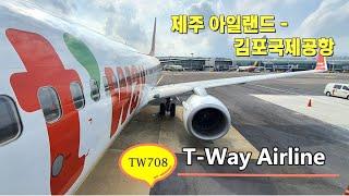 티웨이항공 / 제주 아일랜드 공항 - 김포국제공항 비행…