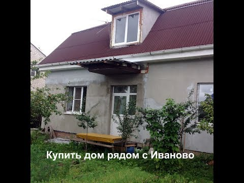 Продается дом 520 м2 на участке 7 соток в Иваново. Купить дом в Иваново