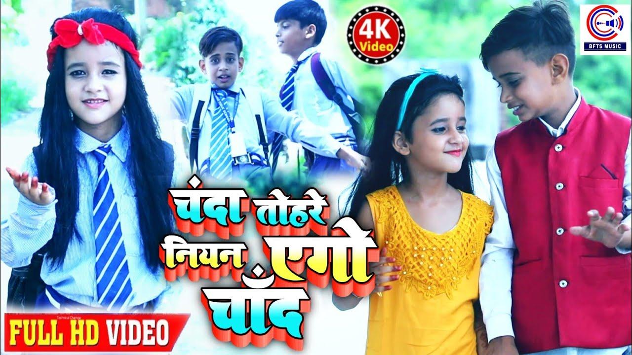 8 साल के जोड़ी Arman Babu और Astuti Kumari ने दिल जीत लिया #VIDEO !! चंदा तोहरे नियन ! Bhojpuri Song