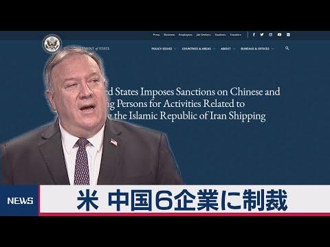 2020/10/20 アメリカが中国6企業に制裁(2020年10月20日)