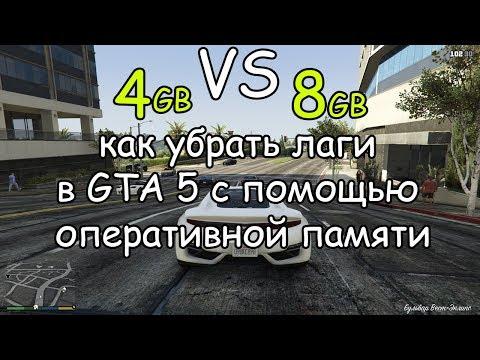 Сравнение 4 ГБ и 8 ГБ ОЗУ(RAM) в GTA 5,  убрать лаги и фризы
