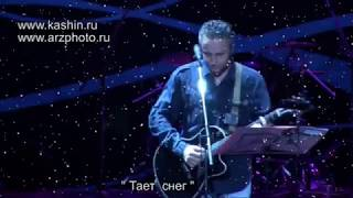 Павел Кашин - Тает снег (Очень лирично)