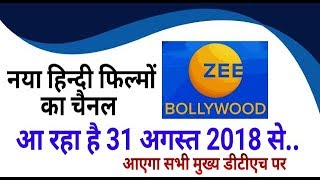 JG Update: Zee Bollywood New Hindi Movie Channel Launching w.e.f 31st August on Major DTH Platforms