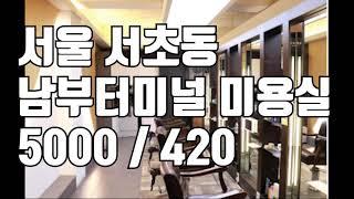 [미용실임대]서울 서초동 남부터미널역 미용실 5000 …