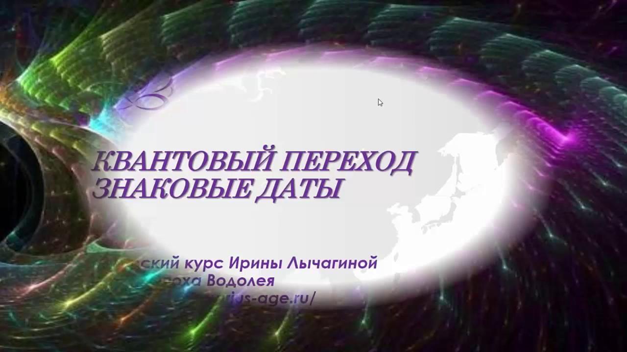 Ирина Лычагина. Медитация - Знаковые даты Празднуем Жизнь 2017 год