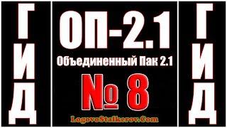 Гид ОП-2.1 №8 КАК ЗАБРАТЬ КЛАД ЛЫСОГО В ПЕЩЕРЕ