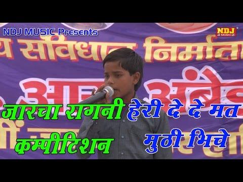 Popular Haryanvi Ragni 2016 | हे रि दे दे मत मुठी भिचे । Jarcha Ragni Competition 2016 | NDJ Music